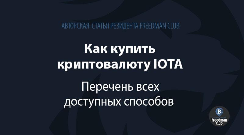Как купить криптовалюту IOTA – Перечень всех доступных способов