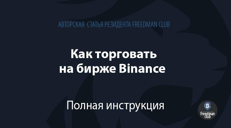 Как торговать на бирже Binance – Полная инструкция Freedman club