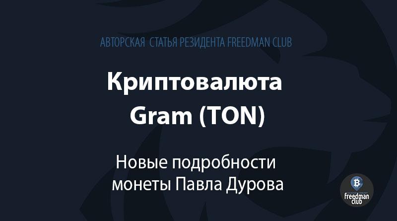 Криптовалюта Gram (TON) – Новые подробности монеты Павла Дурова Freedman Club
