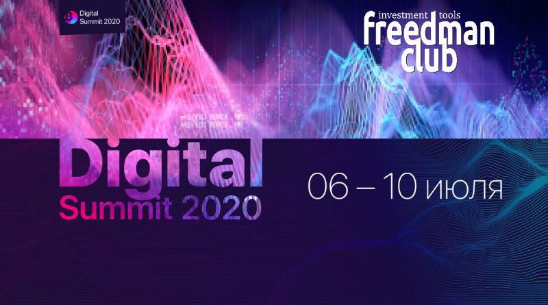 Блокчейн: Digital Summit 2020 freedman-club