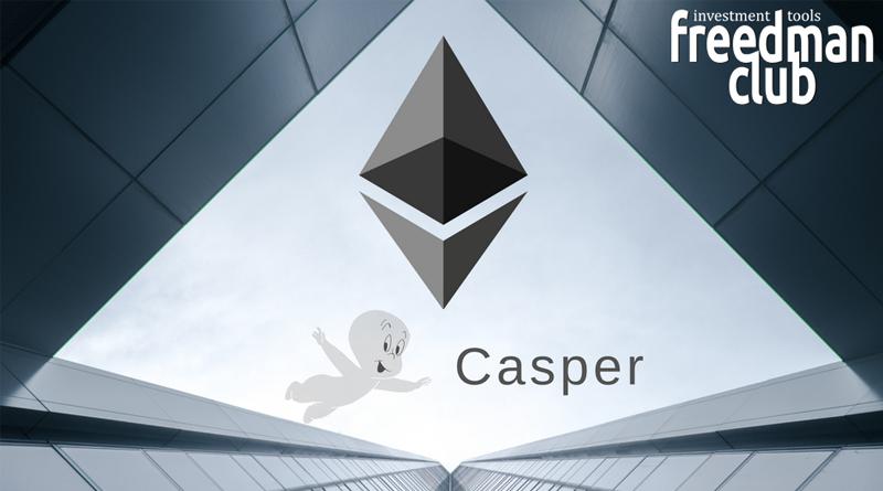 Безмятежность Эфириум 2.0(Ethereum)Ч.2|Freedman Club Crypto News