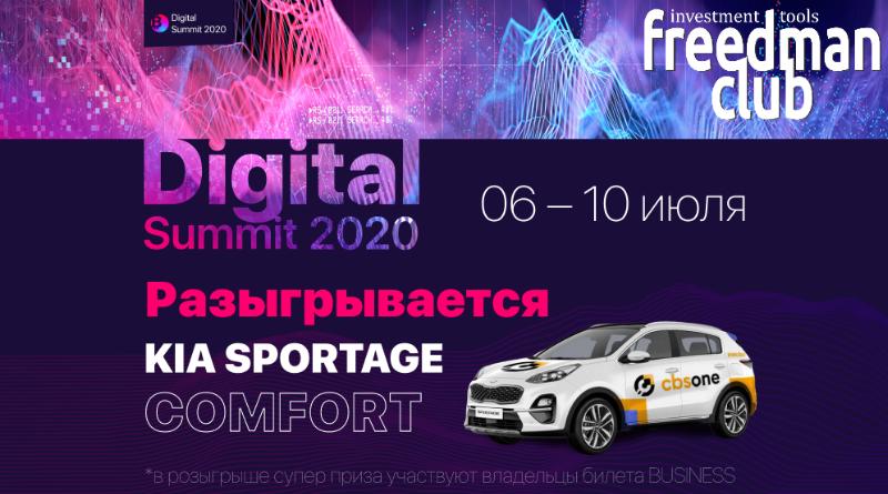 Лучшая онлайн-конференция Digital Summit 2020
