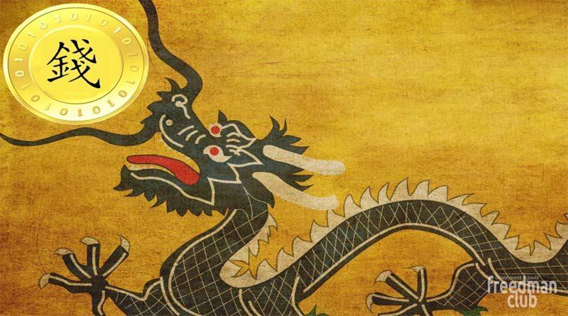 kitay-zapustil-cifrovoy-yuan-china