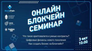 Чтобы не остаться за бортом, приходи на «Онлайн Блокчейн семинар» от Blockchain Capital LTD