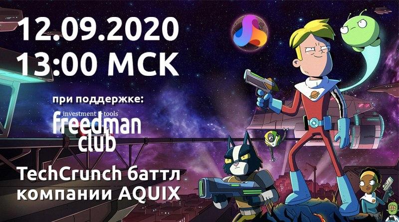 techcrunch-buttle-kompanii-aquix-freedman-club