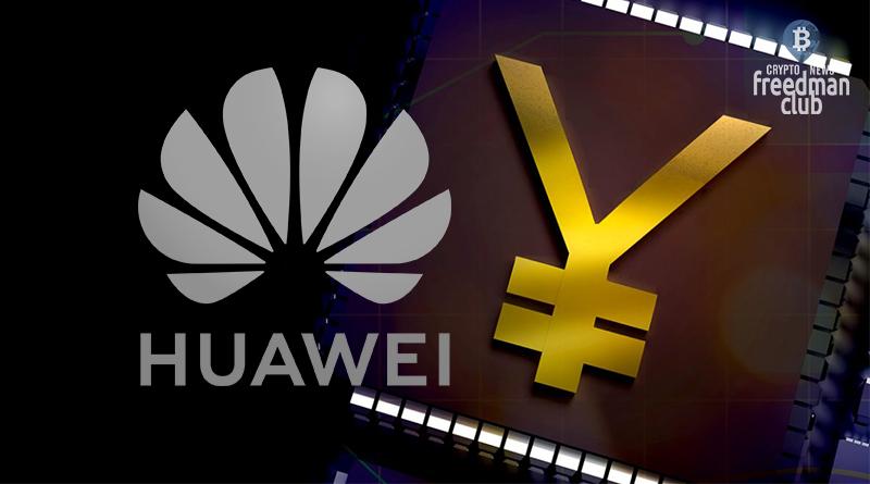 huawei-vypustil-smartfon-so-vstroennym-apparatnym-koshelkom-cbdc-china-cryptoyuan-cifrovoy-yuan