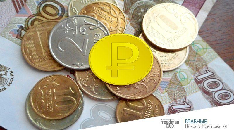 bank-rosii-predstavil-doklad-o-vvedenii-cbdc-cifrovogo-ruble