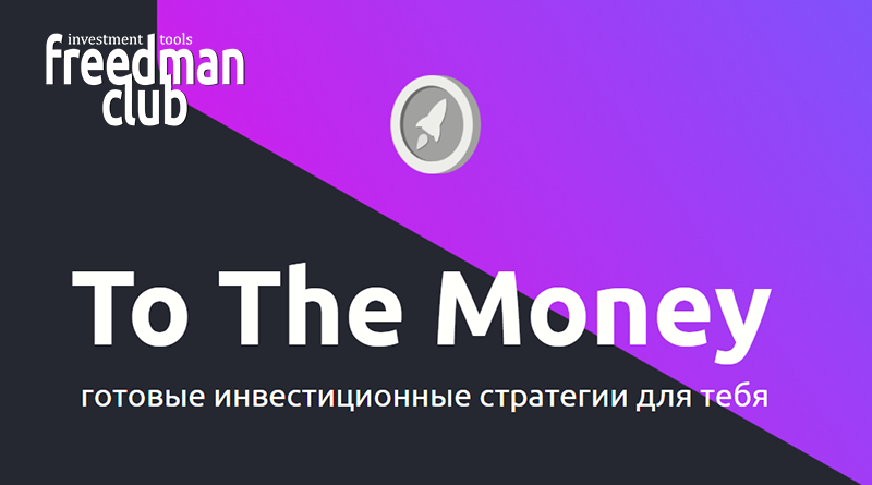 To The Money – инновационная АНТИ-СКАМ платформа