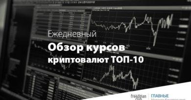 ezednevnuy-obzor-kursov-top-10-cryptocurrencies-22-11-2020-usd