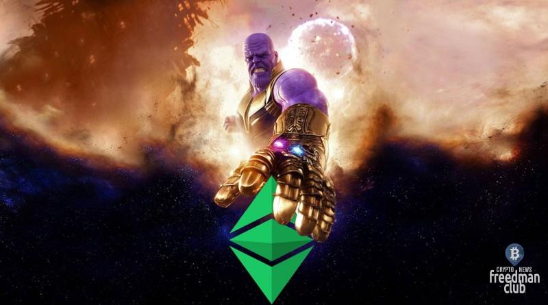 v-seti-Ethereum-Classic-sostoyalsya-hardfork-Thanos