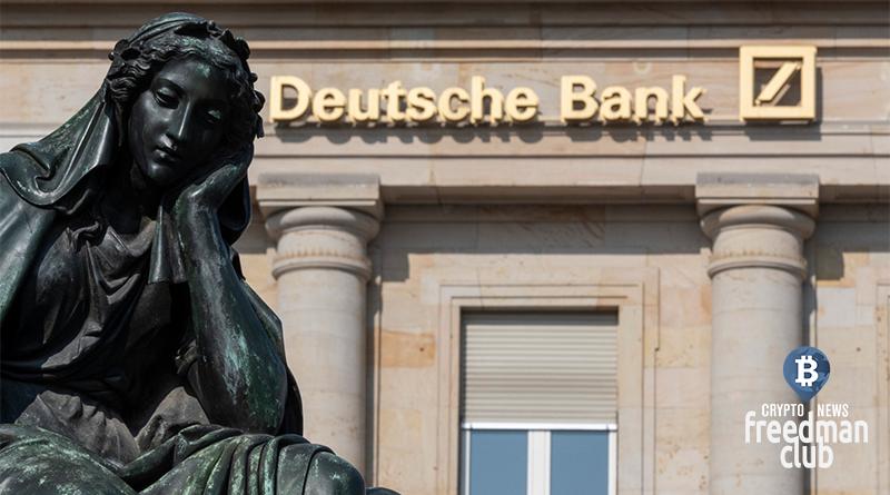 deutsche-bank-o-bitkoine-i-zolote-freedman-club