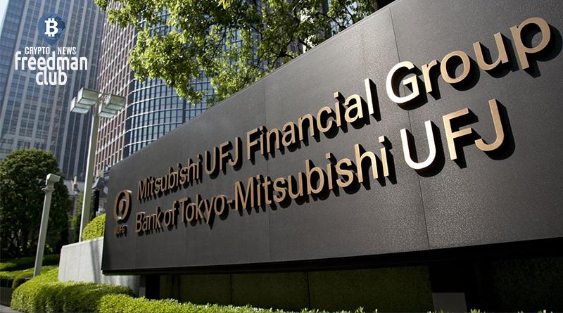 japan-bank-gigant-mufg-planiruet-zapustit-platejnuy-blockchain-set-v-2021-gody