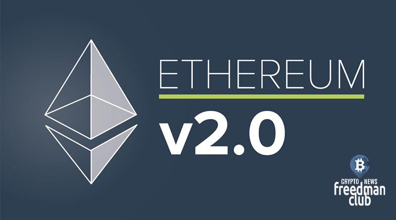 ethereum-2-0-budet-1-dekabrya-validator