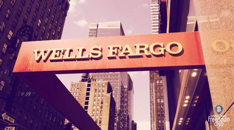 Wells-Fargo-bitcoin-stanet-dostojoj-investiciej