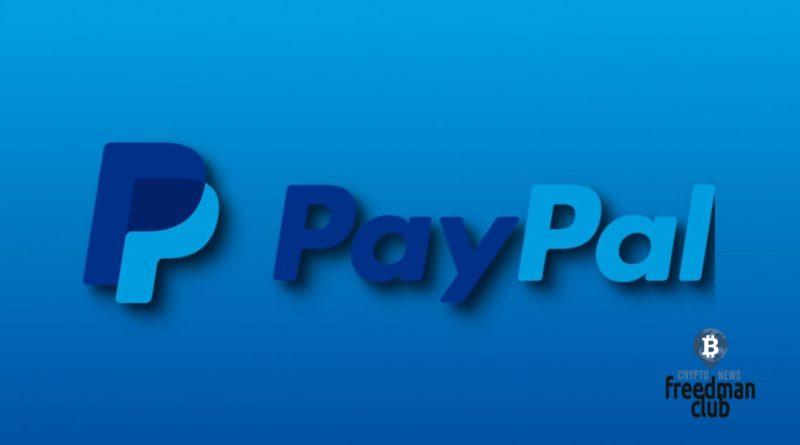 cena-na-akcii-paypal-rastet-na-fone-otkrytiya-dostupa-k-cryptovalutam-v-usa