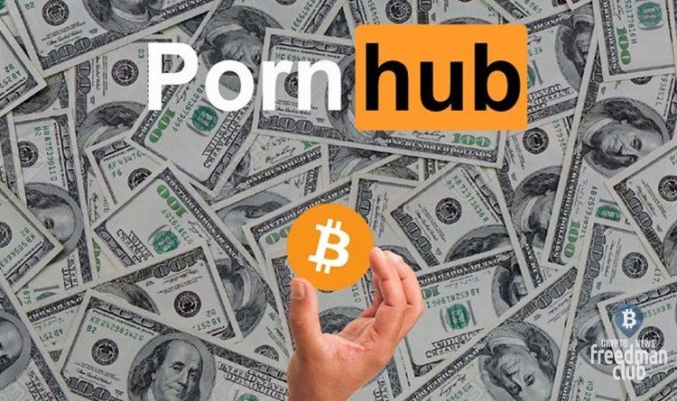 Pornhub-teper-prinimaet-tolko-kriptovalytu