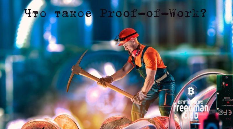 chto-takoye-proof-of-work