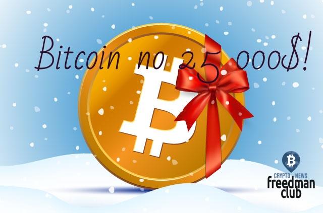 bitcoin-postavil-nivuy-rekord-25000-dollarov