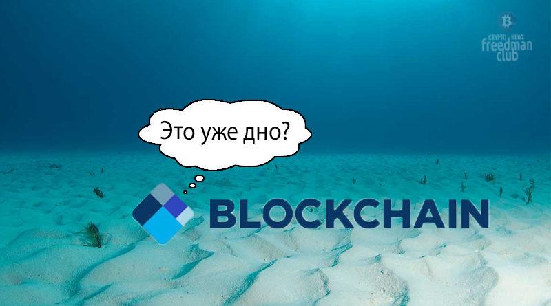 blockchain-wallet-kogda-uze-dno