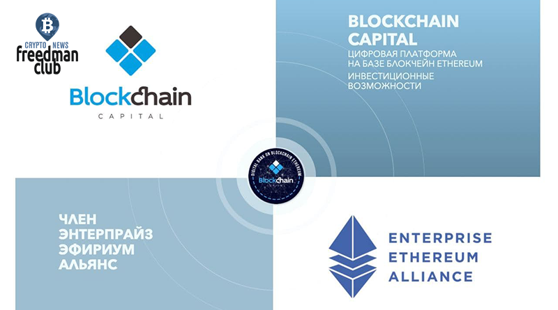 company-blockchain-apital-wbt-vistupila-zolotim-sponsorom-na-ethereum-in-the-enterprise-2020-v-asia-freedman-club-crypto-news