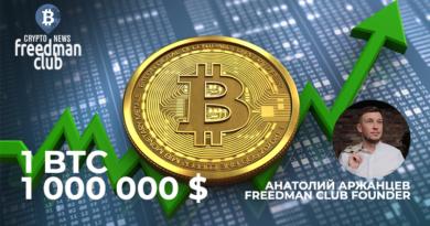 interview-s-ekspertom-anatolii-arzhantcev-bitcoin-budet-stoit-1000000-dollarov-freedman-club