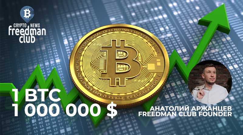 interview-s-ekspertom-anatolii-arzhantcev-bitcoin-budet-stoit-1000000-dollarov-freedman-club
