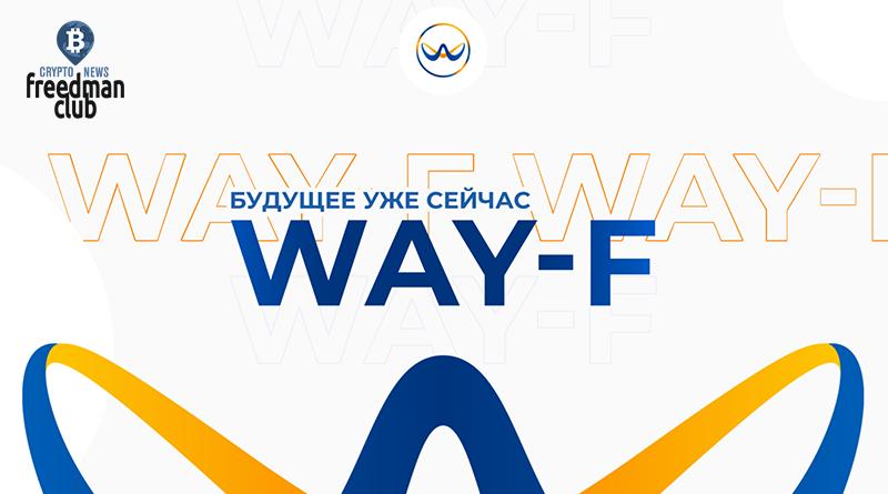wayf-oin-proshel-vaznuy-etap-listinga-na-coinmarketcap-i-biconomy-freedman-club-crypto-news