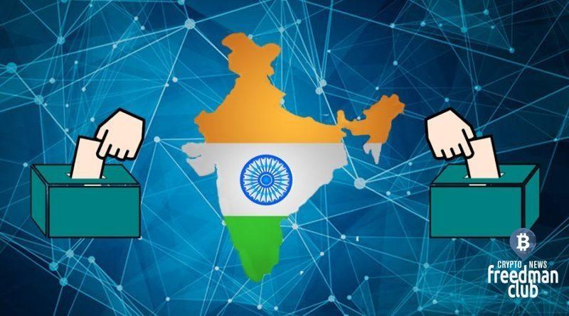 blockchain-mozhet-stat-platformoi-dlya-golosovaniya-v-indii