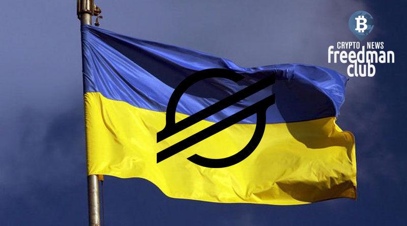 ukraina-sosdaet-svoy-CBDC-na-Stellar-freedman-club