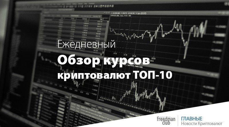 ezednevnuy-obzor-kursov-top-10-cryptocurrencies-27-01-2021-usd