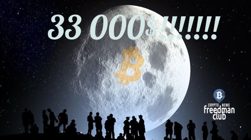 33000-dollarov-absolutnuy-istoricheskiy-maksimum