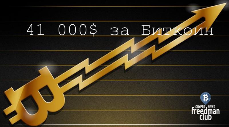 bitcoin-prodolzayet-rost-seychas-41000-dollarov