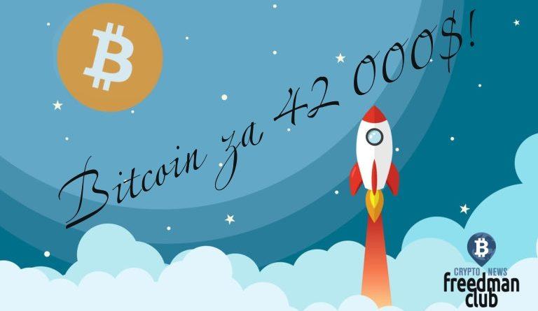 42000-dollarov-za-bitcoin