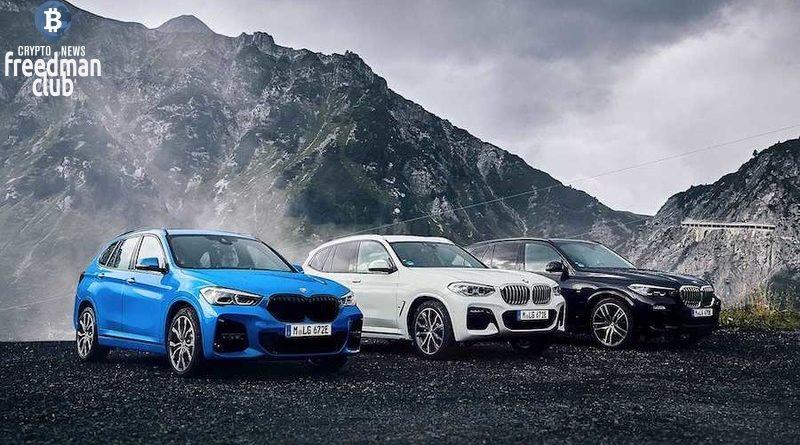 BMW-i-Ford-podderjali-registraciu-transportnih-sredstv-v-blockchain