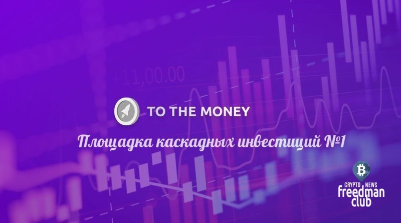 to-the-money-platforma-s-gotovymi-biznes-resheniyami