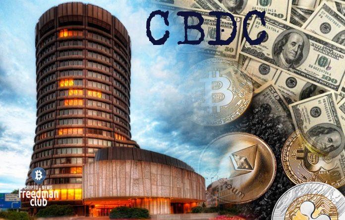 bank-mezdunarodnyh-raschetov-bis-obyavil-odnim-iz-prioritetov-sferu-cbdc