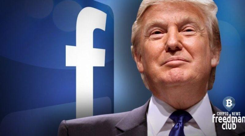 facebook-пprinimayet-publichnuye-kommentarii-po-blokirovke-akkaunta-donald-trump