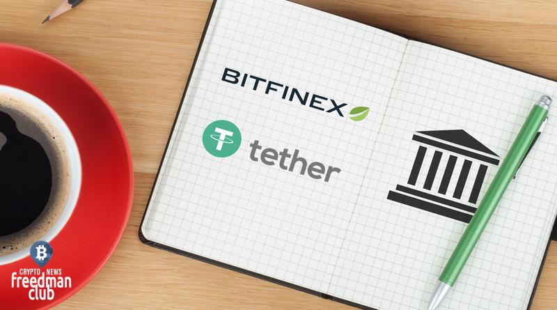 bitfinex-podtverdila-dosrochnoe-pogashenie-kredita-Tether-na-550-mln
