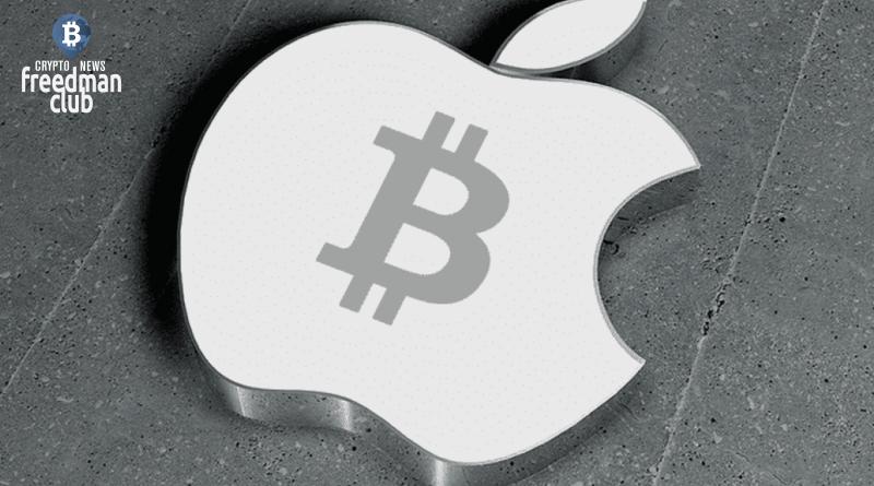 apple-doljna-sozdat-kriptobirzu-i-pokupat-bitcoin-Tesla-RBC-Paypal