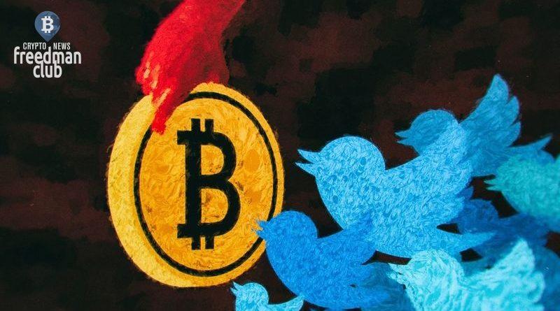 twitter-planiruet-investirovar-v-bitcoin