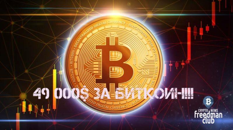49-000-za-bitcoin-novuy-rekord