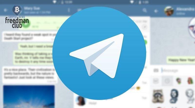Telegram-razmestit-obligacii-na-1-mlrd$