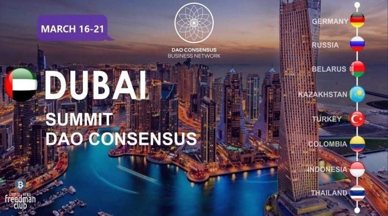 DAO-Consensus-soberet-liderov-cifrovoj-ekonomiki-v-Dubai