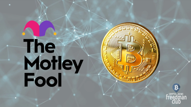 Motley-Fool-investiruet-v-Bitсoin-5-millionov-$