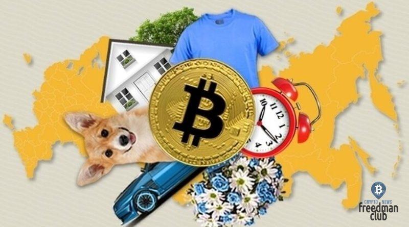 Chto-mozhno-kupit-za-Bitcoin-in-russia