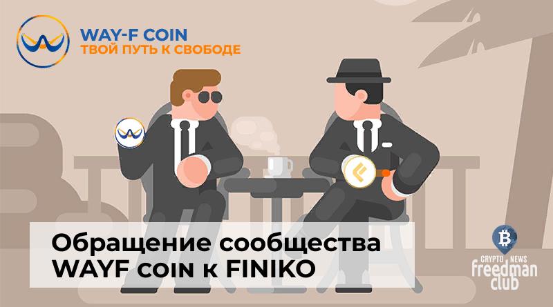 ambassadory-wayf-coin-sdelali-oficialnoe-obrascheniye-k-vladelcam-tokena-fnk-finiko