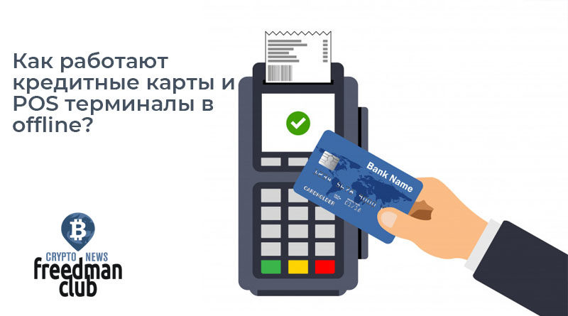 kak-rabotait-kreditnie-karti-i-pos-terminali-v-offline-freedman-club