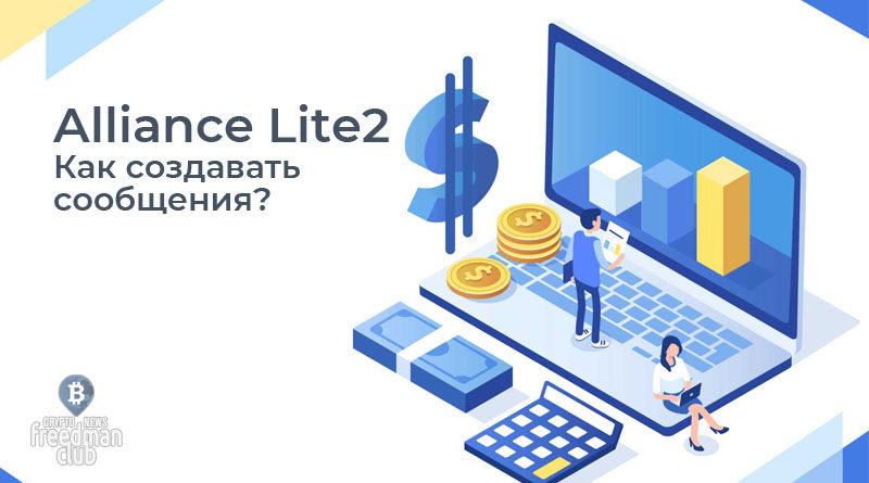 alliance-lite2-kak-sozdovat-soobshenia-Freedman-Club