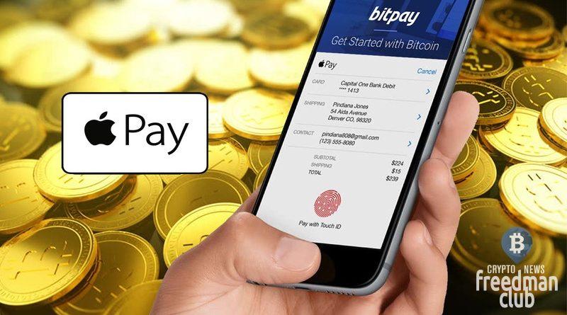 apple-pay-dobavlyaet-vozmozhnost-sovershat-oplaty-cryptovalutoi-bitcoin
