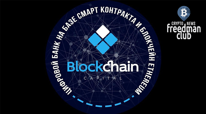 Blockchain-Capital-itd-novie-gorizonti